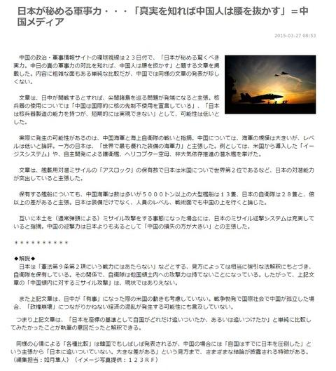 日本が秘める軍事力