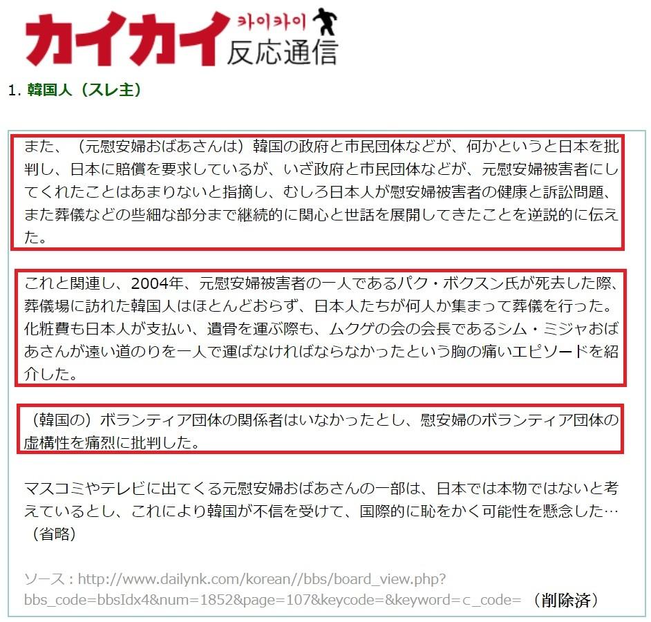 慰安婦「自分達が死んでも葬儀に気て弔ったのは日本人だけだった」