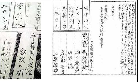 横田めぐみさん拉致実行犯を助ける署名をした菅直人と土井たか子