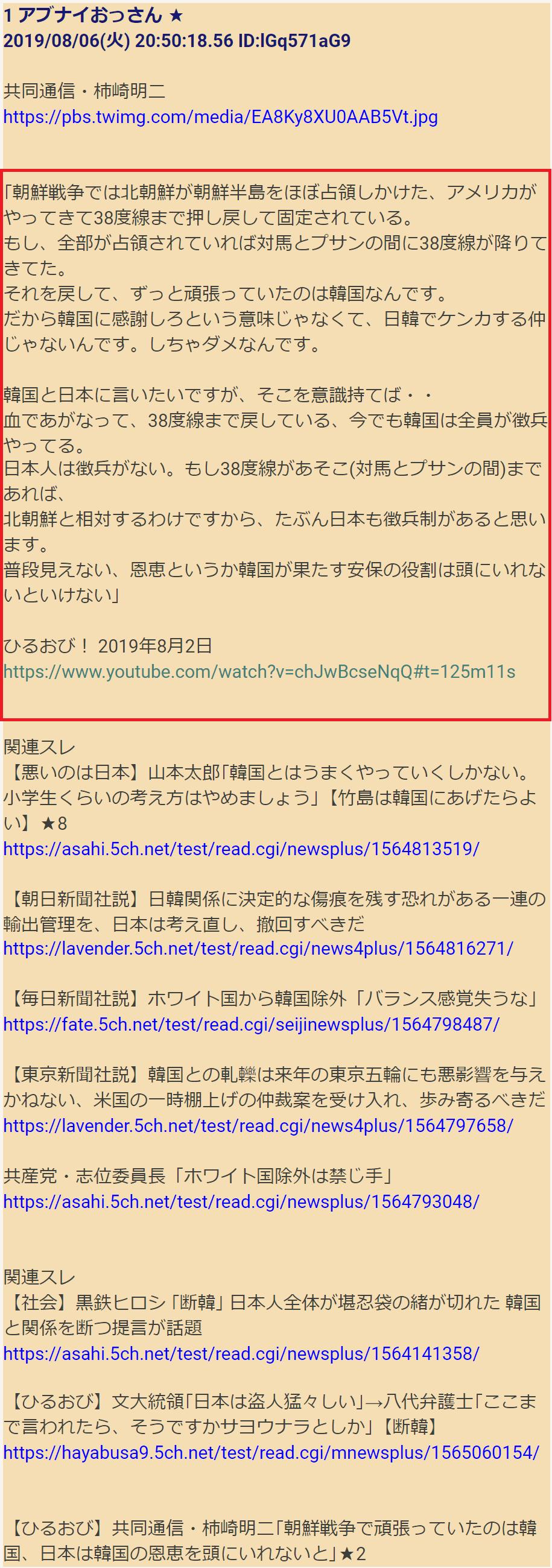 共同通信 柿崎「日本が無事なのは下朝鮮のおかげ」