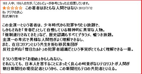 朝鮮人の日本人狩り自慢3