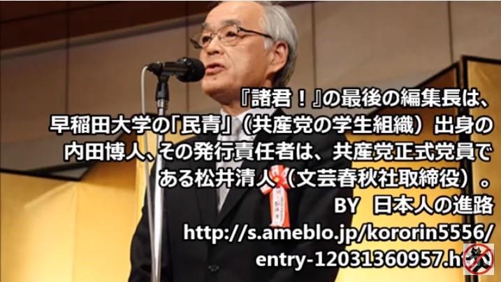 松井清人は狂惨党正式党員