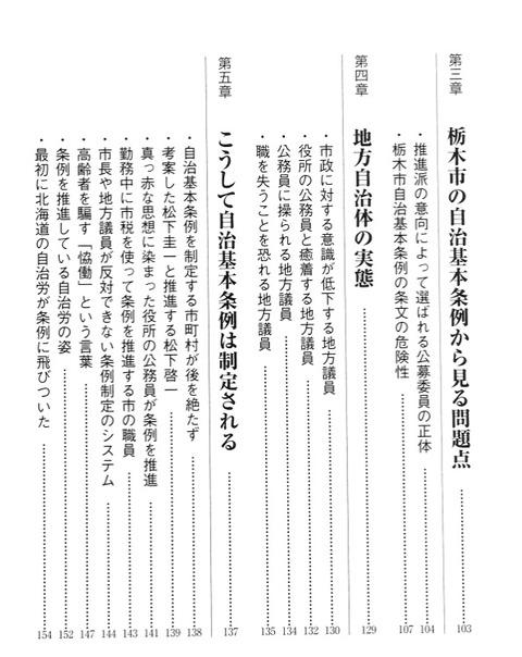 日本乗っ取り4