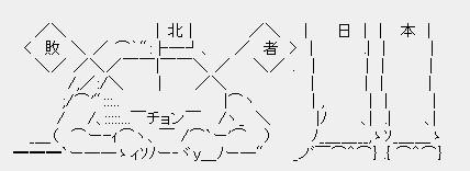日本を挑発するチョン2
