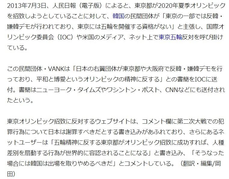 姦国の準政府公認工作活動機関VANKが東京五輪の招致活動を妨害2