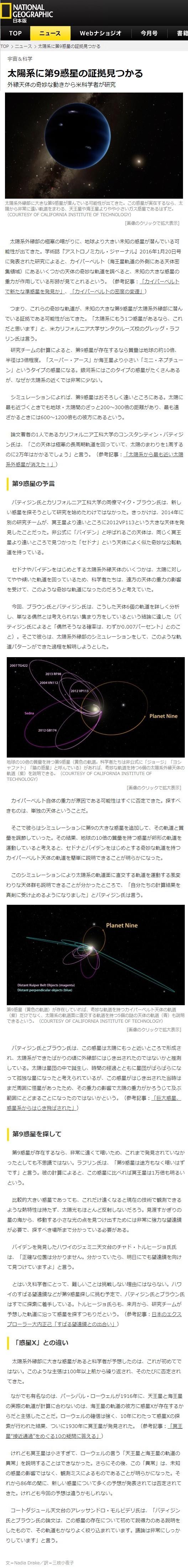 太陽系第九惑星の証拠見つかる