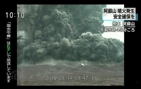 阿蘇山噴火5