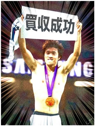 朝鮮選手の買収成功