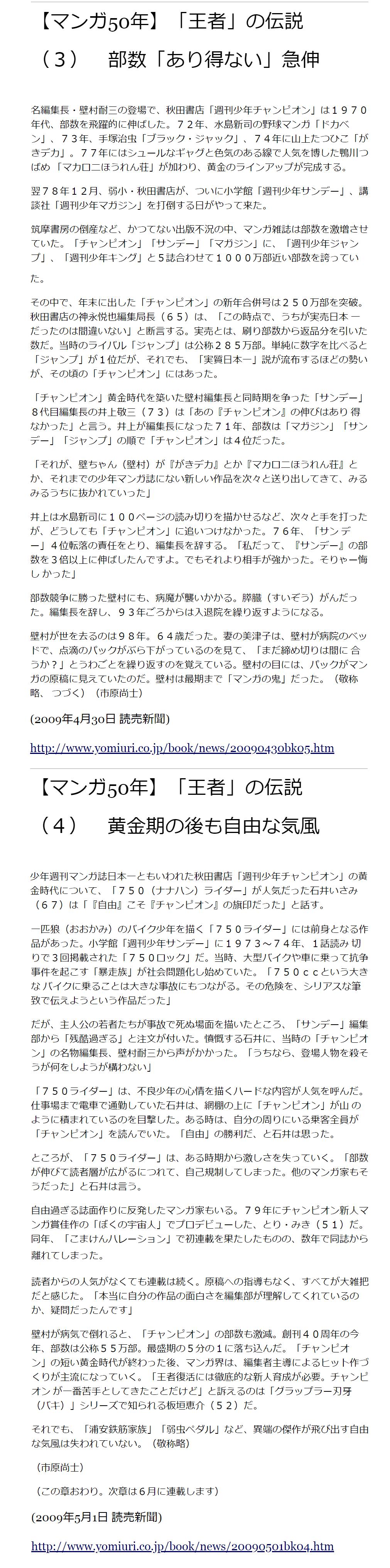 【マンガ50年】「王者」の伝説2