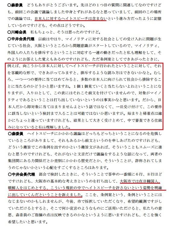 日本人を黙らせる悪法を大阪市が決める3