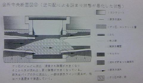 積水ハウス裁判図面05
