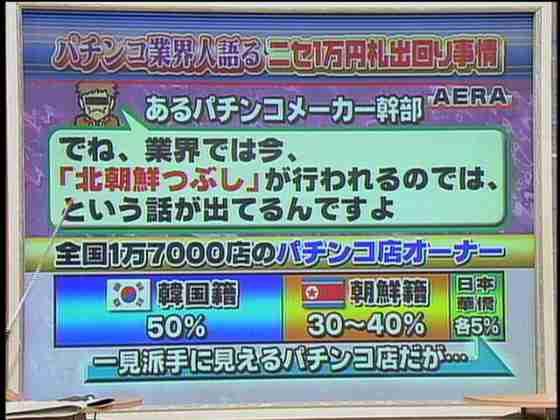 パチンコ業界人語るニセ1万円札出回り事情