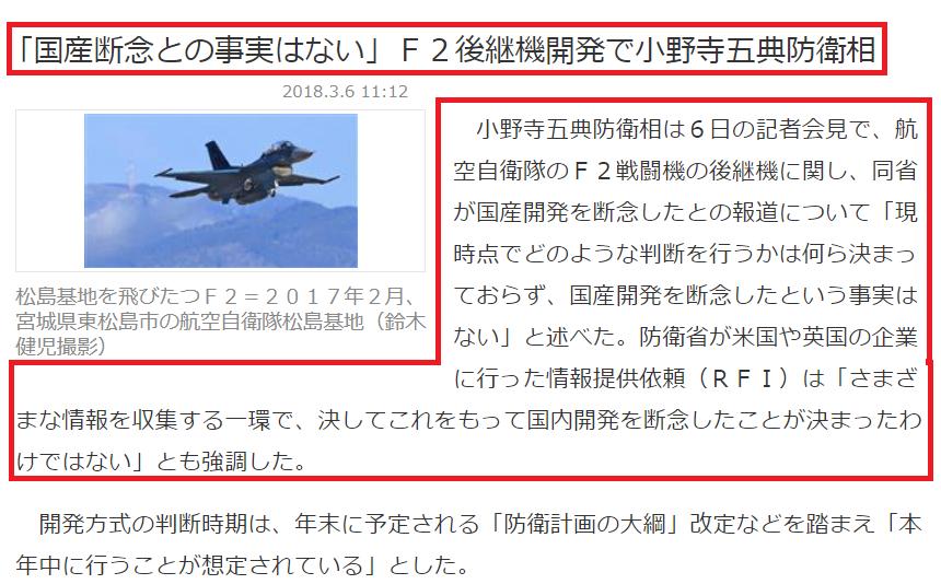 チョウニチ新聞「防衛省がF2後継機の国産断念」とまたも嘘記事2