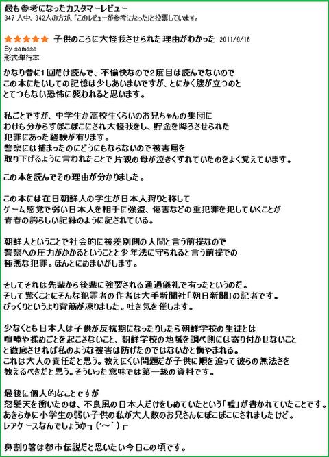 朝鮮人の日本人狩り自慢4