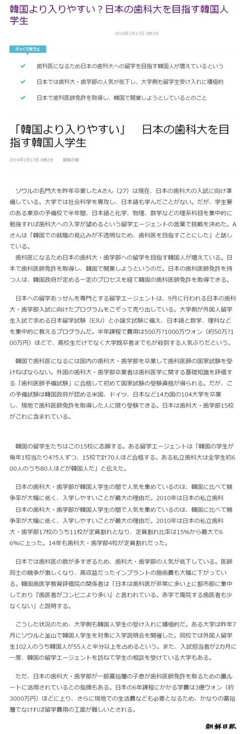 日本で増える反日朝鮮人の歯科医