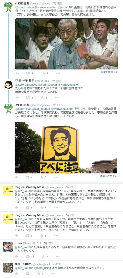 SEALDsは紅兵