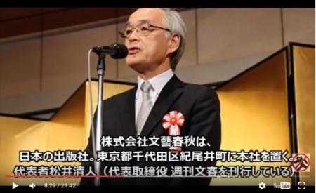 文藝春秋社の社長は狂惨党員1