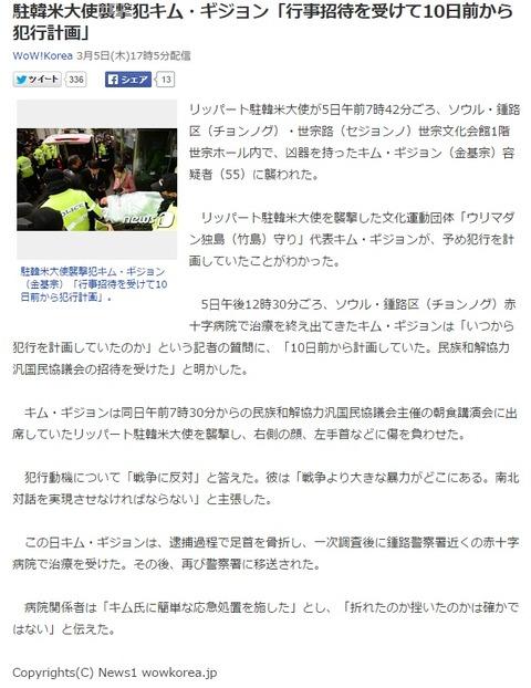 チョン国政府と米国大使襲撃テロ犯とは繋がっていた2