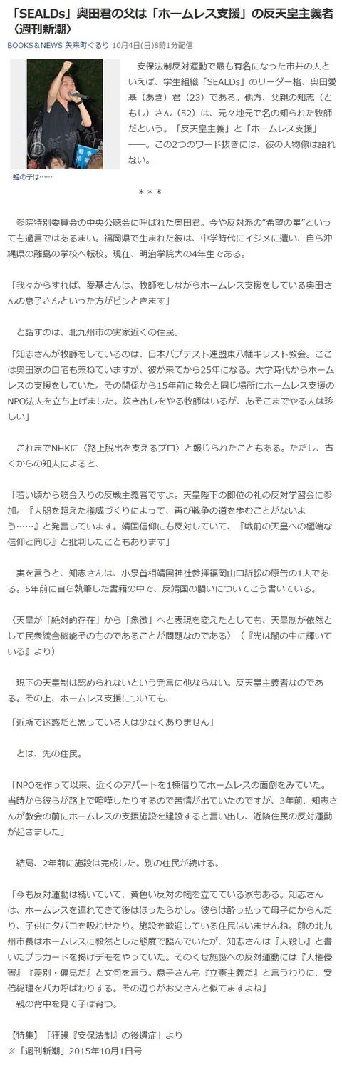奥田の父ちゃんはバリバリの恨天皇主義者