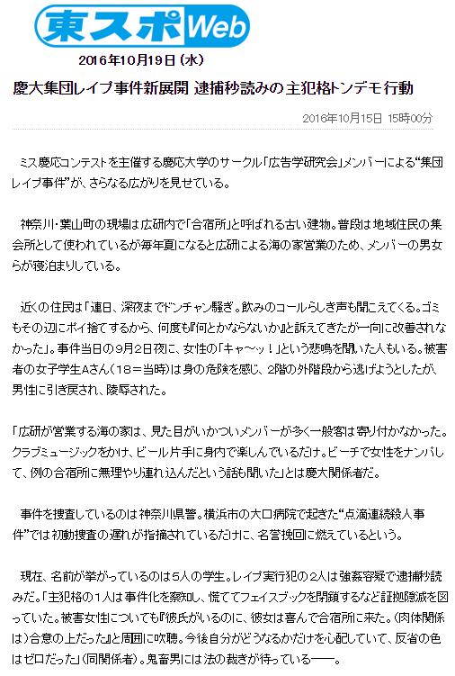 慶応大学レイプ研究会