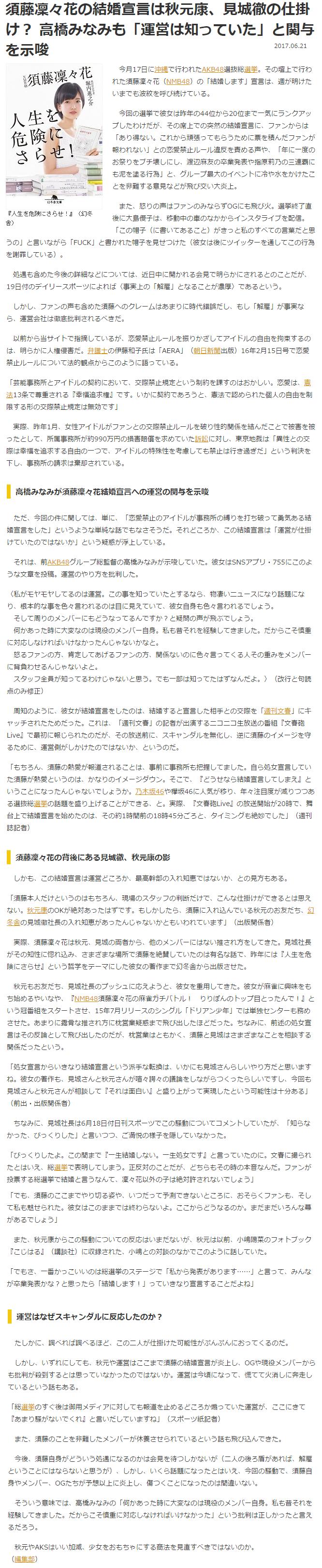 須藤凜々花の結婚宣言は秋元康、見城徹の仕掛け