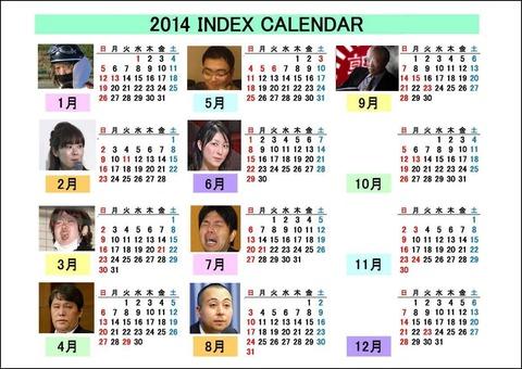 2014-henjin-calender