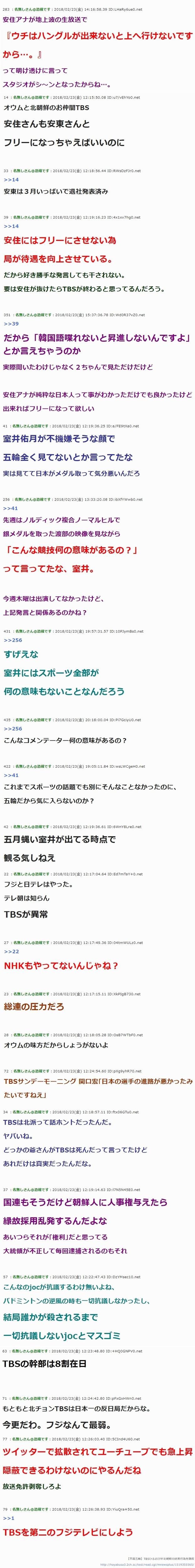 チョンだらけの反日TBS2