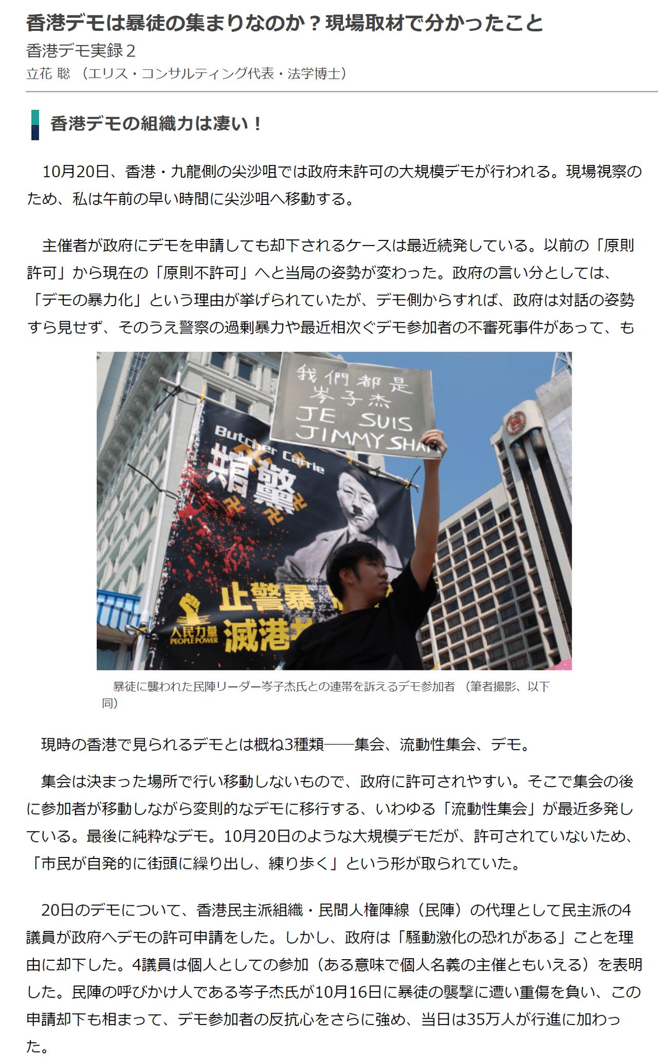 香港デモは暴徒の集まりなのか?現場取材で分かったこと1