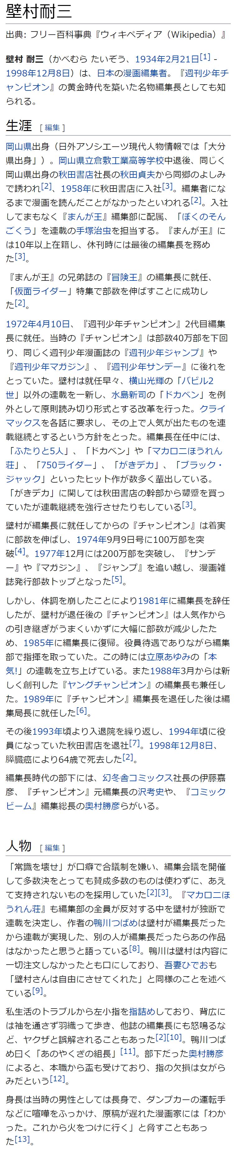 壁村耐三1_1