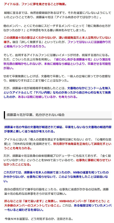 須藤凜々花が結婚相手にコンドームを購入した3