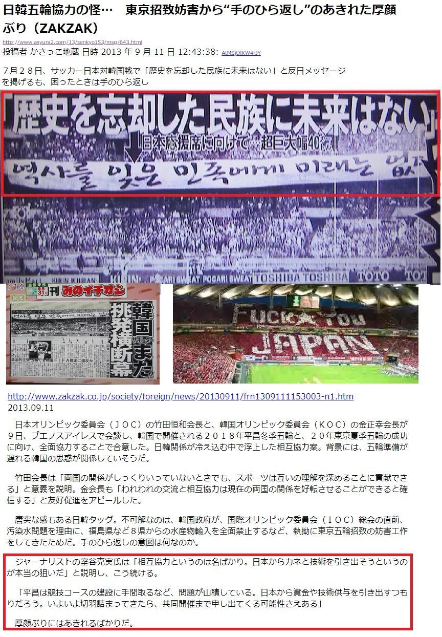 姦国の準政府公認工作活動機関VANKが東京五輪の招致活動を妨害7