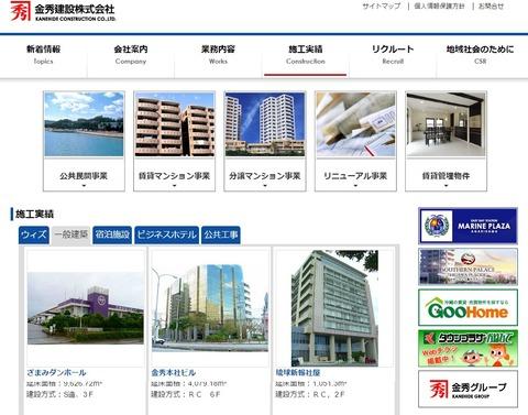 金秀建設が琉球新報社屋を建てた