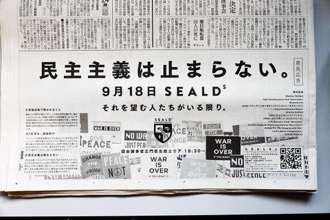 SEALdsの出した広告