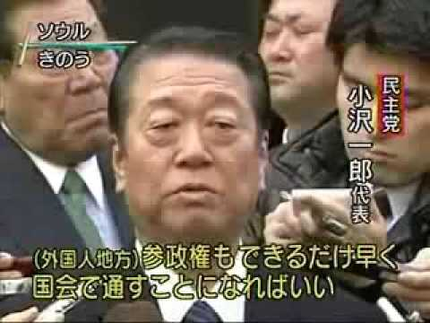 小沢一郎「在日チョンに参政権を与えるべき」2