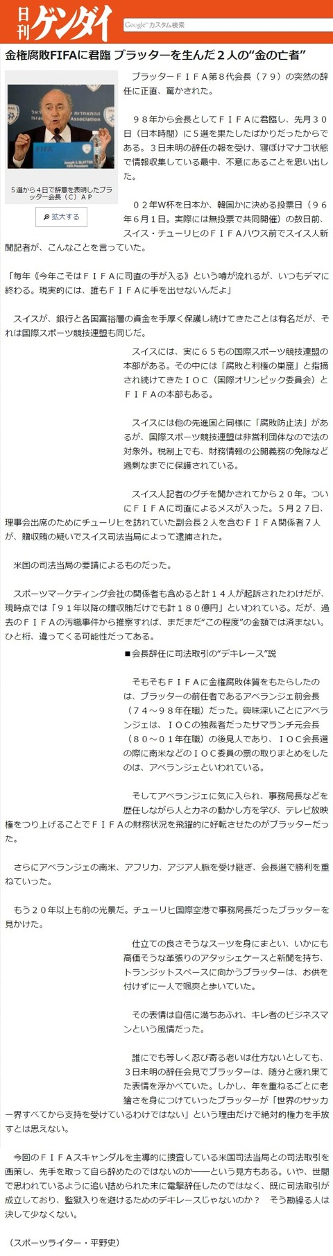 WC2002日韓同時開催姦国が日本の単独開催の阻止を賄賂で仕掛けた3