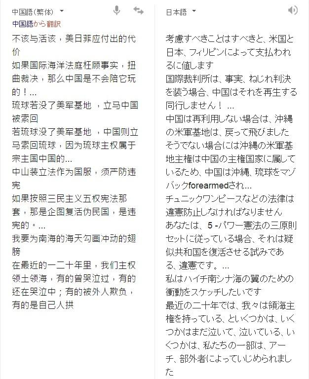 沖縄を狙うシナ3