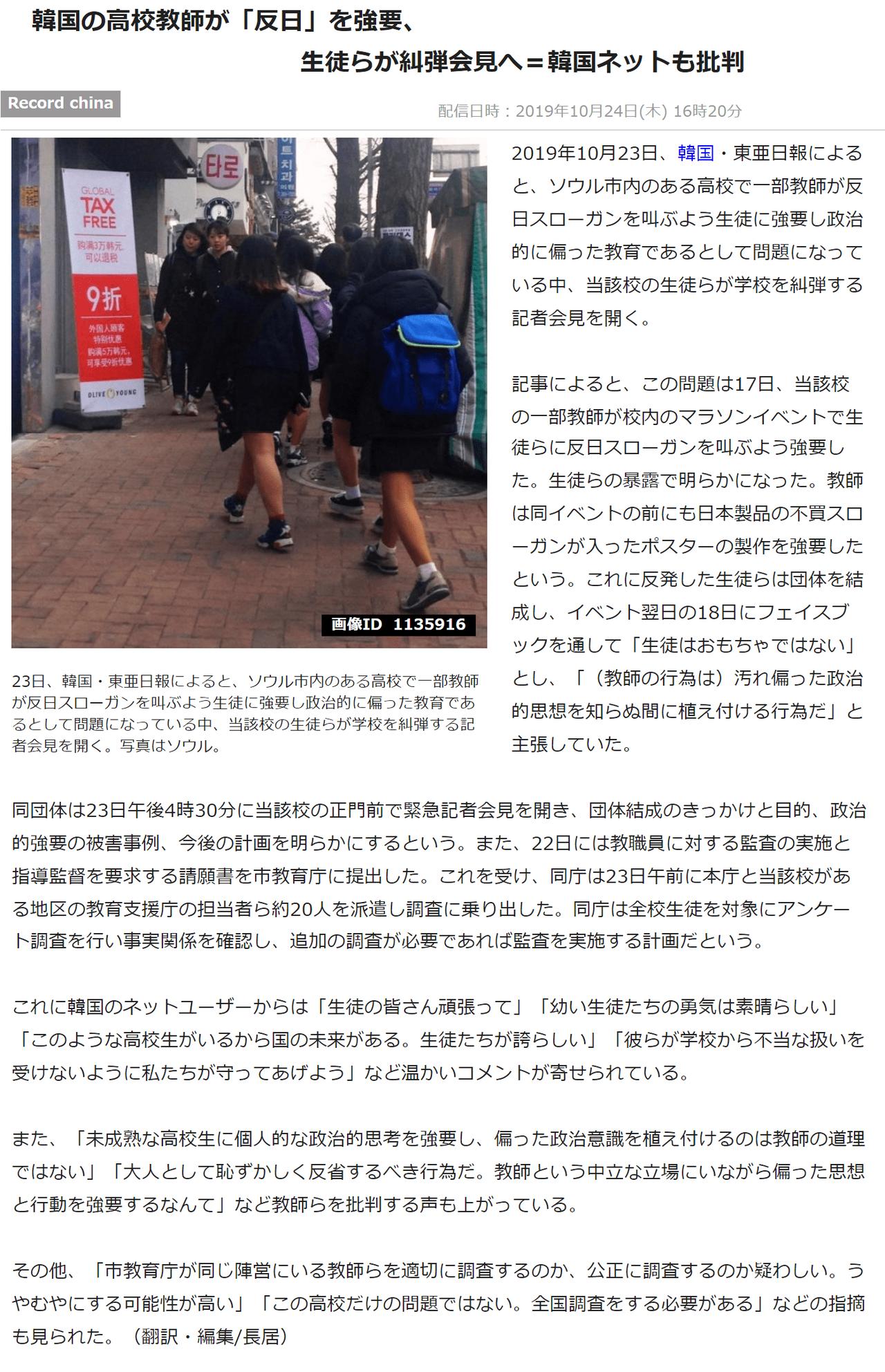 下朝鮮の高校生150人が反日教育の教師を糾弾