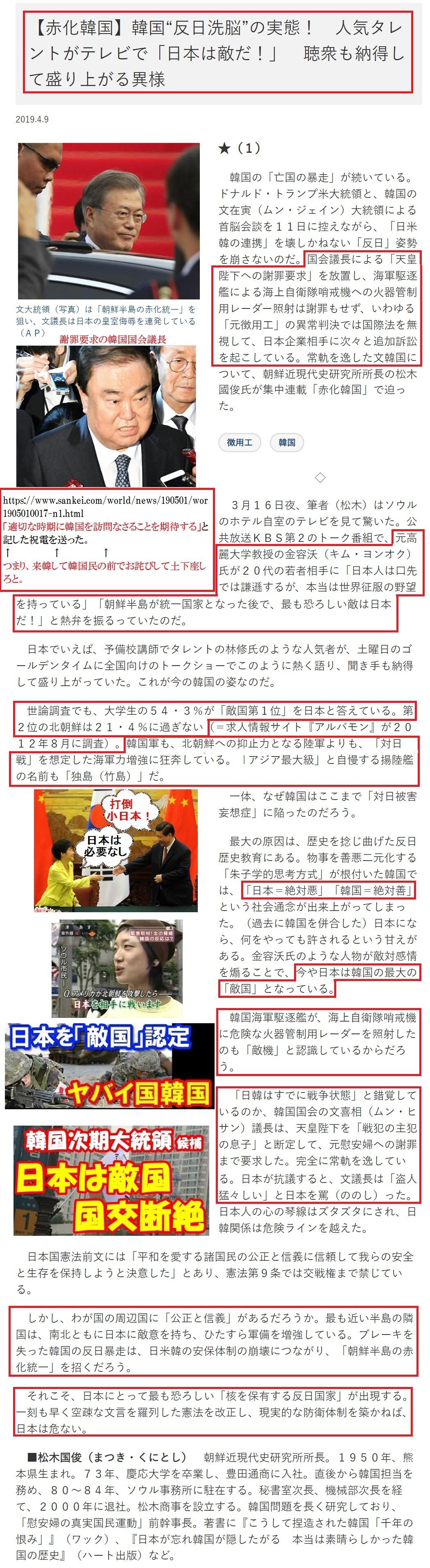 日本を仮想敵国と考えるした朝鮮4