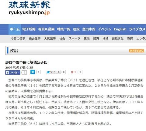 沖縄県公安委員会2