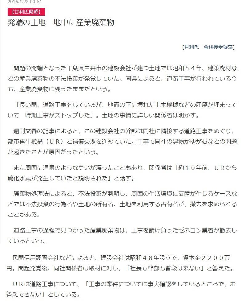 甘利氏疑惑1