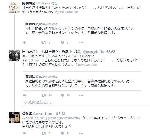 大和証券の部長嶋田はおチョンコ組員だった1
