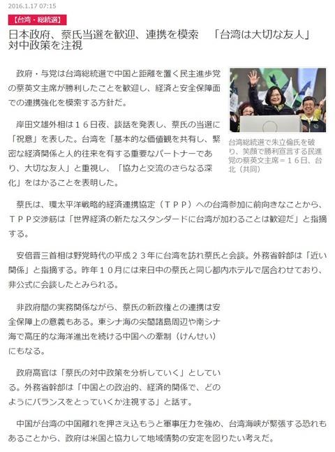 日本政府台湾総統選を歓迎