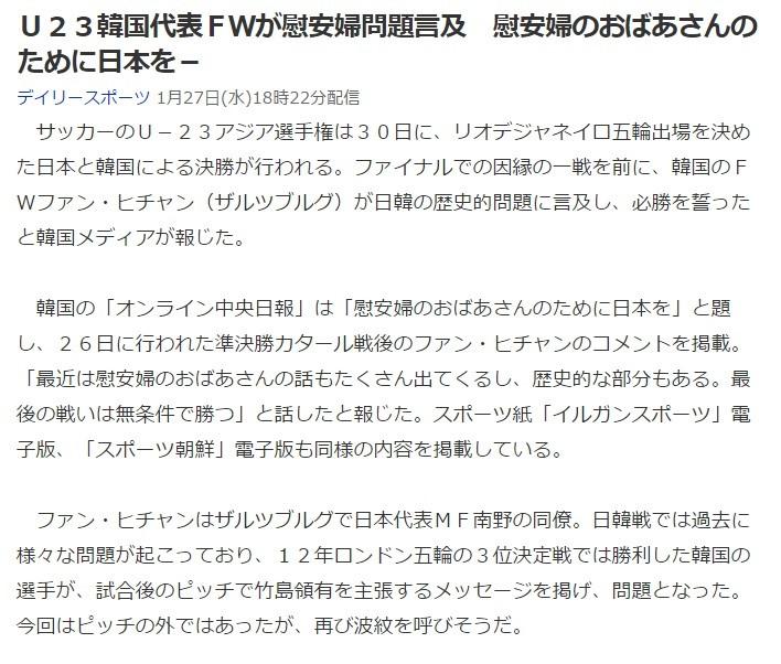 日本を挑発するチョン5