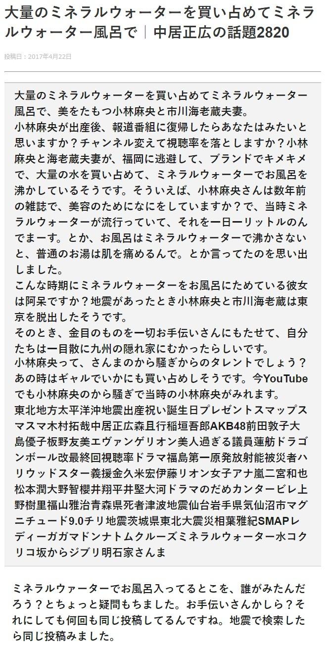 震災後九州で大量のミネラルウォーターを買い風呂に使った麻央夫婦2