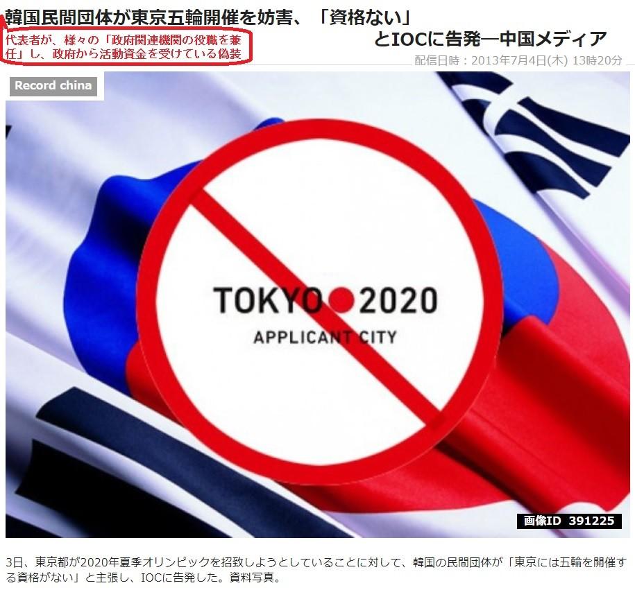 姦国の準政府公認工作活動機関VANKが東京五輪の招致活動を妨害1