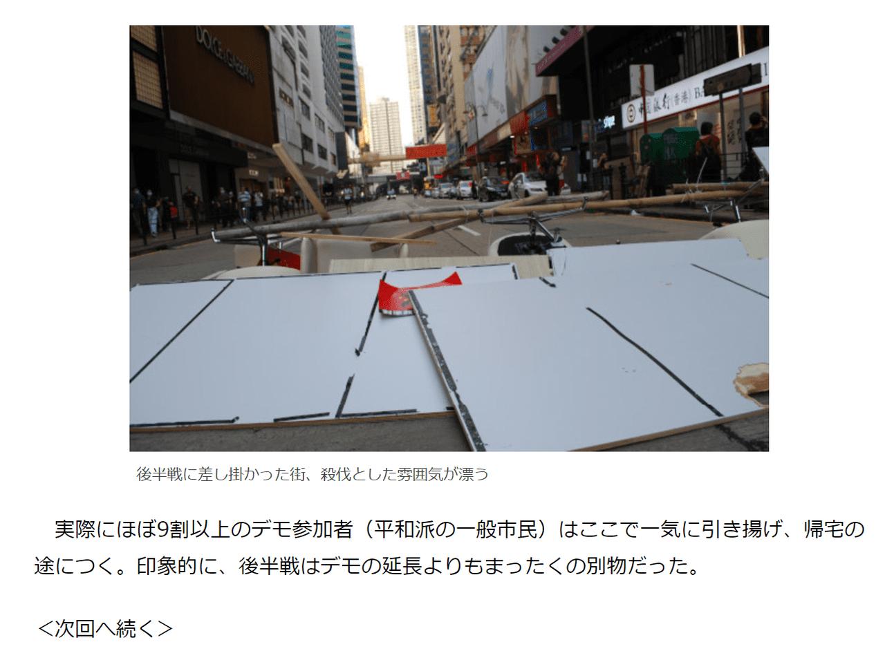香港デモは暴徒の集まりなのか?現場取材で分かったこと9