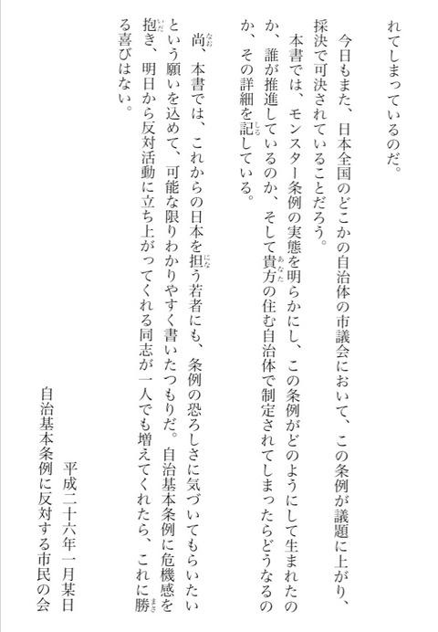 日本乗っ取り8