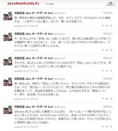 奥田愛基の「安倍しね」容認