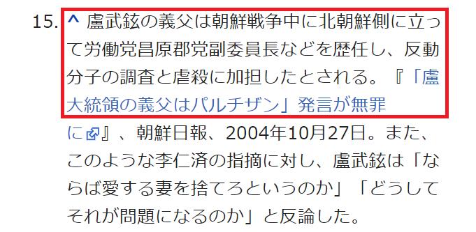 廬武鉉の義父は北側の労働党委員として体制反対派の虐殺派に加担