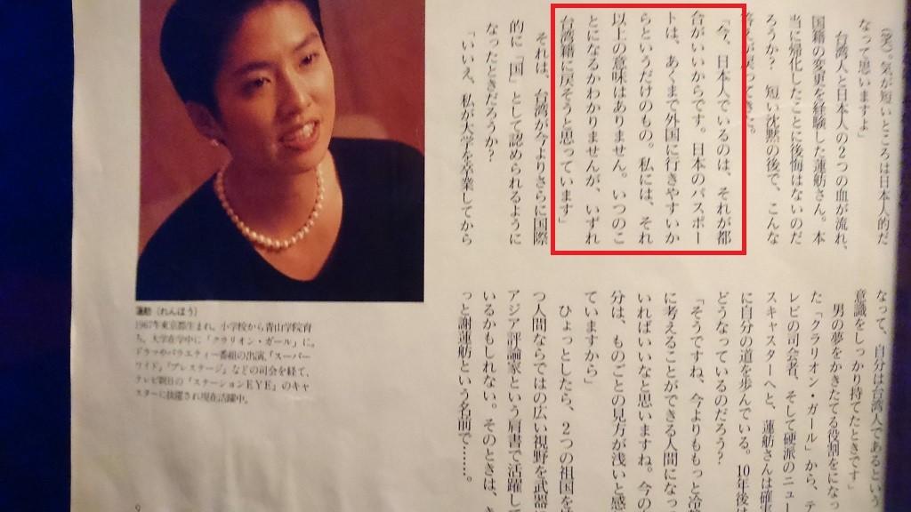 蓮舫「今、日本人でいるのは利用する為」2